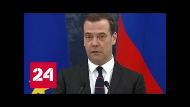 Дмитрий Медведев: непопадание в кремлевский список - повод уволиться - Россия 24 » Freewka.com - Смотреть онлайн в хорощем качестве