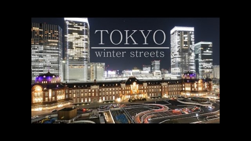 Tokyo winter streets - feat.cyan 【東京イルミネーションストリート】