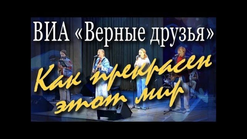 Как прекрасен этот мир, посмотри (Давид Тухманов, Владимир Харитонов) Концерт ВИА «Верные друзья».