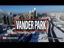 ЖК Vander park
