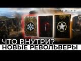 ЧТО ВНУТРИ - Новые револьверы - #5