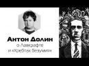 Антон Долин о Лавкрафте и Хребтах безумия