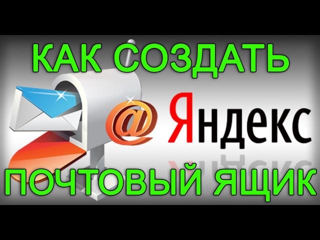 Как создать почту Яндекс