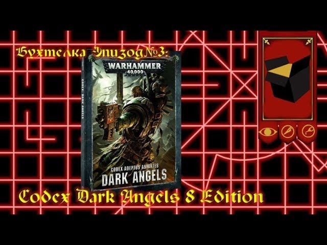 Бухтелка Эпизод№3 - Codex Dark Angels 8 Edition