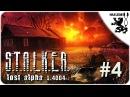 S.T.A.L.K.E.R. Lost Alpha 1.4004 - 4 - ВОТ ЭТО ВЫБРОС! О_о
