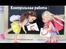 ДЕВОЧКИ ПОССОРИЛИСЬ Кто списывал на самом деле Мультик Барби Школа Куклы Про ш...