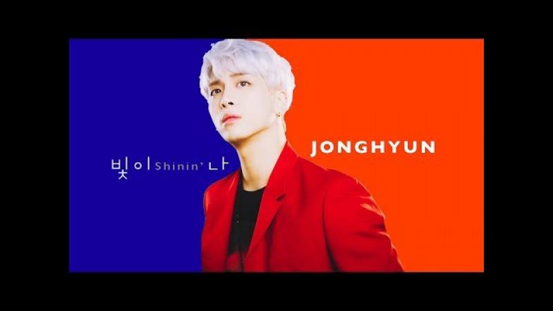 Hidden Backup Vocals/Harmonies in 종현 Jonghyun - 빛이 나 Shinin' (Instrumental)