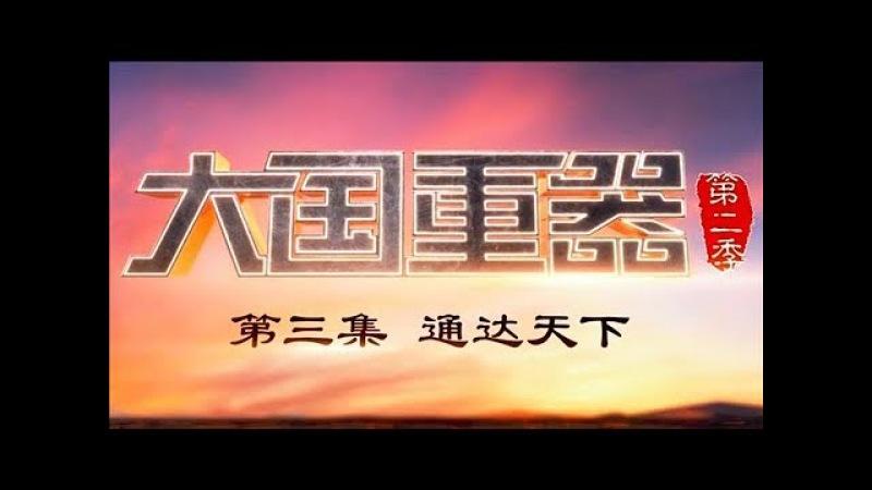 《大国重器(第二季)》 第三集 通达天下 | CCTV财经
