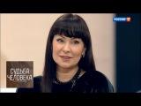 Нонна Гришаева. Судьба человека с Борисом Корчевниковым