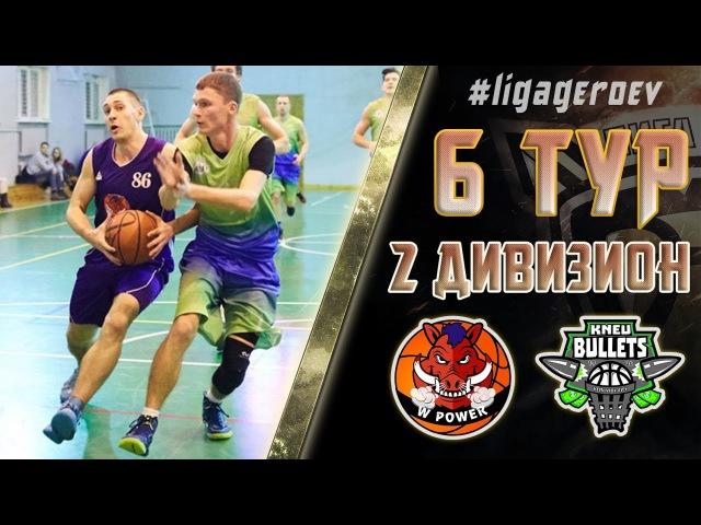 Лига Героев. 6 тур. 2 дивизион. КНЭУ - W Power. 16.12.2017. Обзор