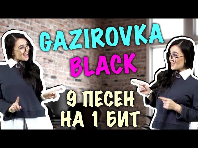 GAZIROVKA - BLACK 9 ПЕСЕН НА 1 БИТ MASHUP BY NILA MANIA