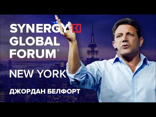 Волк с Уолл-стрит|Wolf of Wall Street|Джордан Белфорт|SYNERGY GLOBAL FORUM 2017|Университет СИНЕРГИЯ