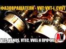 ФАЗОВРАЩАТЕЛИ и ЛИФТ КЛАПАНОВ Рассмотрим VVT VVT i CVVT VTC VANOS VTEC MIVEC и прочие