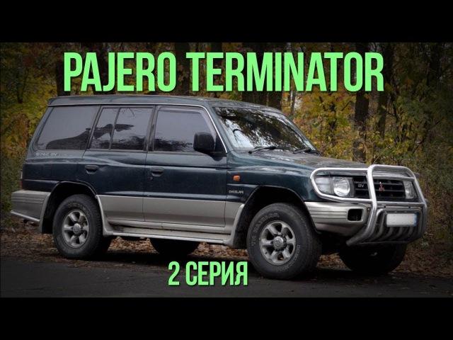 Pajero TERMINATOR ВЕРНУТЬ К ЖИЗНИ 2 серия SRT
