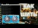 Radeon RX580 прошивка видео карт для майнинга на 4Gb и 8Gb 31 Mhs ETH DCR 900