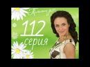 Татьянин день - 112 серия
