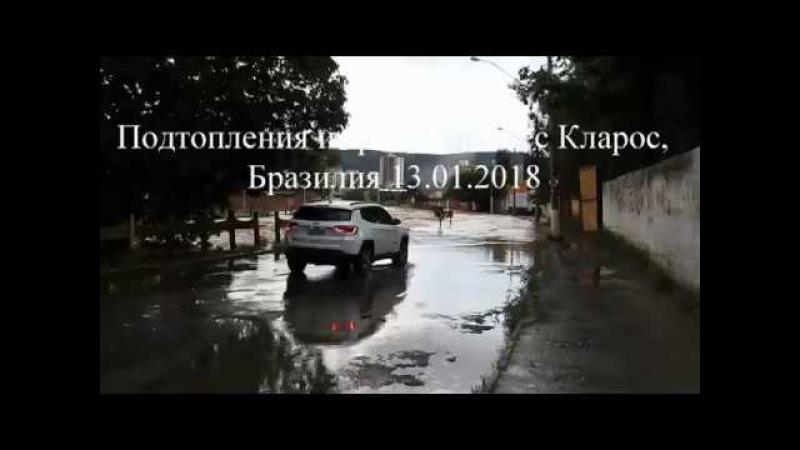 Подтопления и град в Монтес Кларос, Бразилия 13.01.2018   Flooding and hail in Montes Claros, Brazil