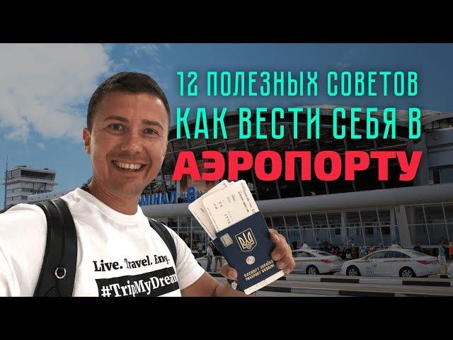 Первый полет на самолете: как вести себя в аэропорту в первый раз. Аэропорт Борисполь, терминал Д