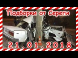 21 01 2018 Видео аварии дтп автомобилей и мото снятых на видеорегистратор Car Crash Compilation may  группа httpvk.comavtoo