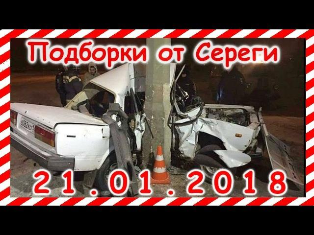 21 01 2018 Видео аварии дтп автомобилей и мото снятых на видеорегистратор Car Crash Compilation may группа avtoo
