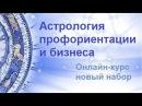 Презентация онлайн-курса Астрология профориентации и бизнеса