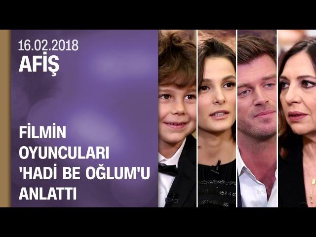 Filmin oyuncuları Hadi Be Oğlumu anlattı - Afiş 16.02.2018 Cuma