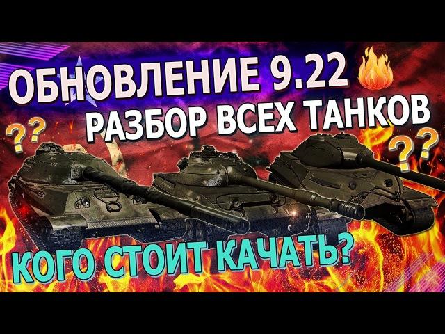 Обновление 9.22 world of tanks - МАСШТАБНЫЙ обзор и анализ ТТХ. Новые советские танки в wot.