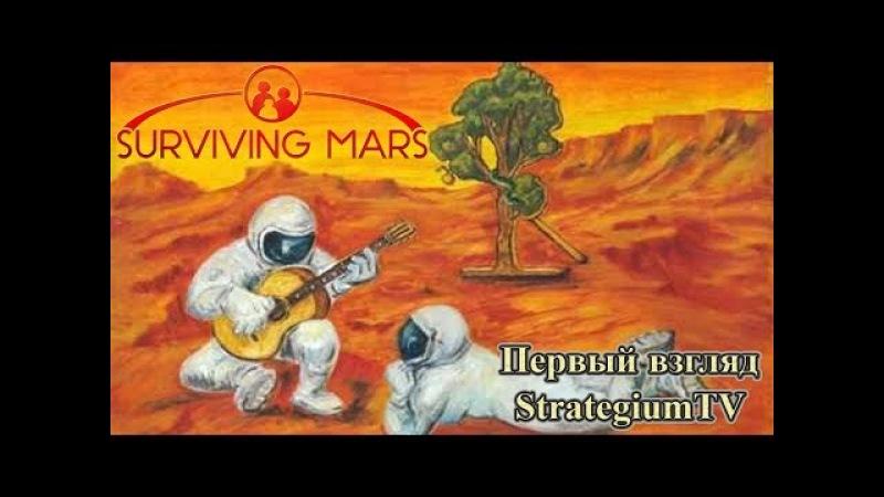 И на Марсе будут яблони цвести - Пробуем Surviving Mars