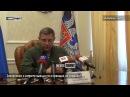 Захарченко: Запрет на выезд на Украину касается только чиновников и руководител...