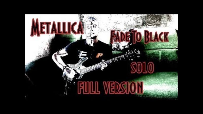 Сыграл соло Metallica - Fade To Black / Solo Metallica - Fade To Black