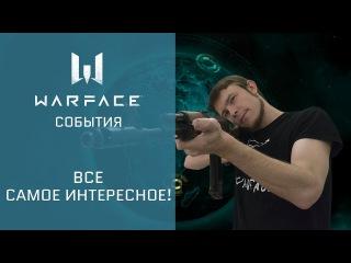 Warface: короткие новости #36