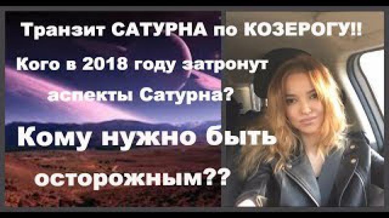 Транзит Сатурна по Козерогу! Кого в 2018 году затронут аспекты Сатурна Кому нужно ...