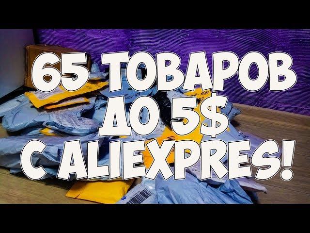65 товаров до 5$ с AliExpres! ТРЭШ и ГОДНОТА! Распаковка посылок из Китая! Конкурс