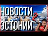 ДЕВОЧКА 12 ЛЕТ ГОЛ*Я В PERISCOPE / МУЖИК ВЫБРОСИЛСЯ С КОРАБЛЯ