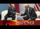 Более двух часов продолжалась первая личная встреча Владимира Путина иДональд