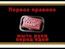 Бойцовский клуб в Трое