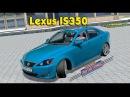 Машина Lexus IS350 v2.0 для City Car Driving 1.5.1-1.5.5