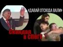 Скандал в СПбГУ титушки лжеца и труса доцентика Олега Соколова избили студента