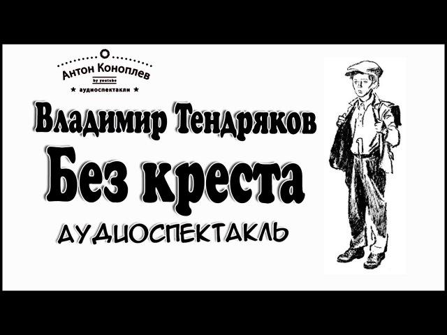 Владимир Тендряков - Без креста аудиоспектакль