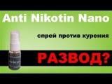 Anti Nikotin Nano спрей против курения