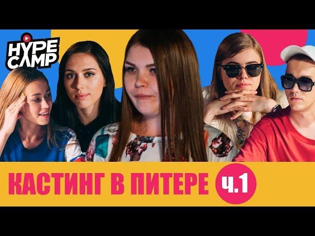 HYPE CAMP Кастинг в Питере: НАЧАЛО ЯнГо, Лиззка, Anny May, Катя Клэп, Даня Комков
