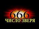 Последний бой между Христом и сатаной 2 часть Число 666