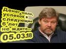 Константин Ремчуков - Денег мало, успехов в следующие 6 лет не ждите 05.03.18 /Особое мнение/
