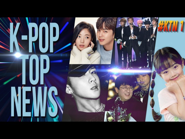 KTN (K-pop Top News) - выпуск №1