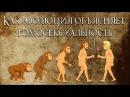 Ричард Докинз Как эволюция объясняет гомосексуальность