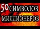 50 СИМВОЛОВ БОГАТЫХ И УСПЕШНЫХ ЛЮДЕЙ МИРА! Андрей Дуйко о семинаре Sunshine богатства