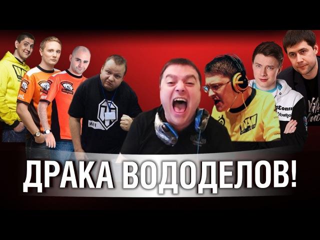 ВОДОДЕЛЬСКОЕ ПОБОИЩЕ - Jove Amway921 LeBwa ProTanki Vspishka Ange1os AkTep