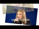 Памяти Кати Огонёк поёт дочь Лера Огонёк ,Ветерок.