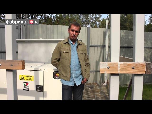 Отзыв прораба-строителя, партнера Фабрики Тока, о дизель-генераторах Lister Petter и WG ...