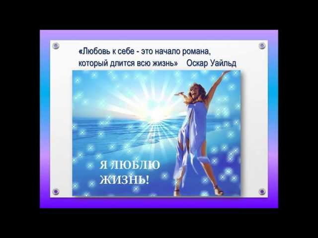 «Любовь к себе как движущая сила жизни М. Семенова